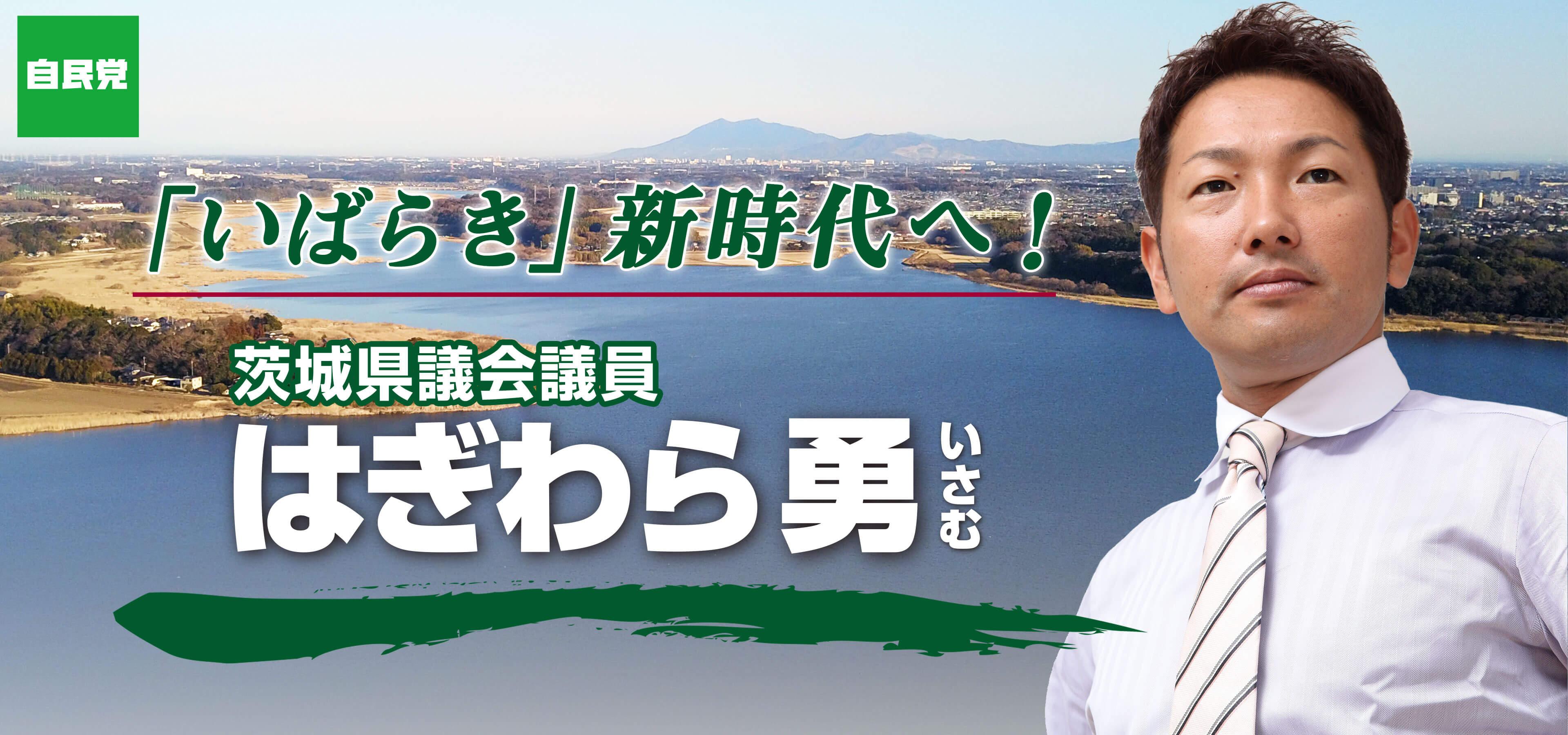 茨城県議会議員 はぎわら勇 萩原勇 公式ホームページ 若さと行動力で活力ある未来を!